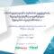 """საერთაშორისო სამეცნიერო-პრაქტიკული კონფერენცია: """"ბიორეგულაციური თერაპიის ეფექტურობა მტკიცებულებებზე დაფუძვნებული მედიცინის თვალსაზრისით"""""""